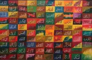 99 names of Allaah